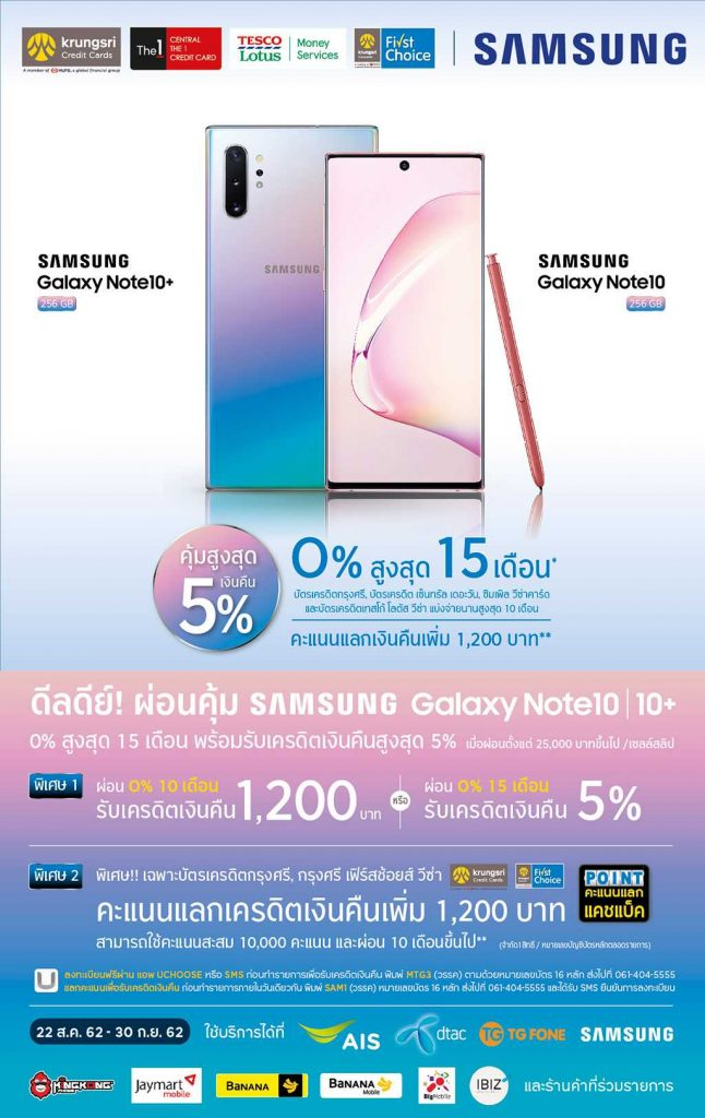 Samsung Galaxy Note 10 Series x Krungsri Promotion