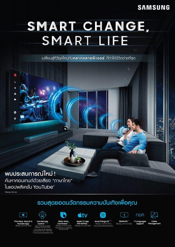 Samsung QLED TV Promotion