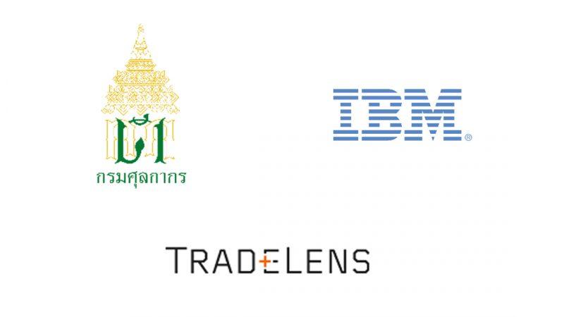 TradeLens-Platform-with-Blockchain-Technology