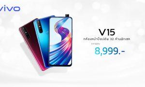 vivo v15 new price