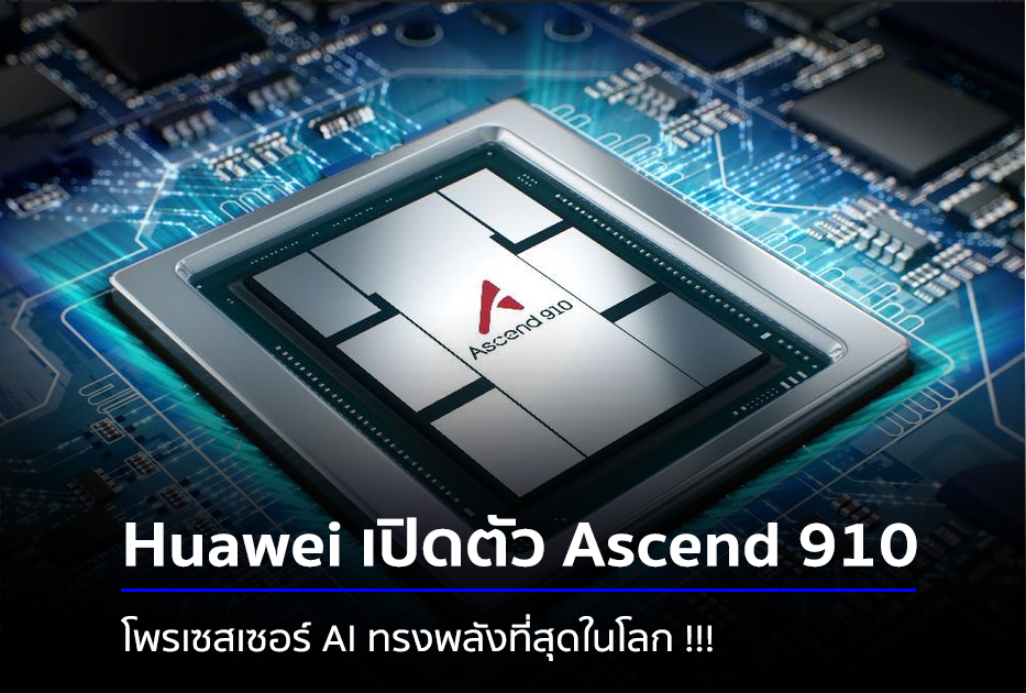 huawei_ascend_910_full-cover