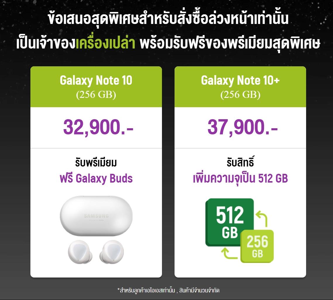 pre book AIS Samsung Galaxy Note 10 04