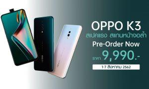 pre order OPPO K3 in thailand