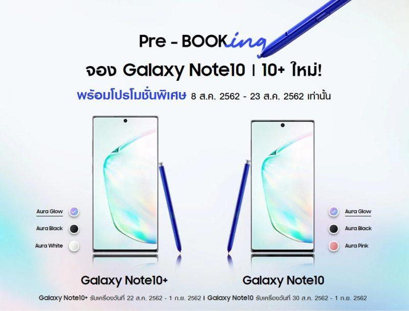 pre order Samsung Galaxy Note 10