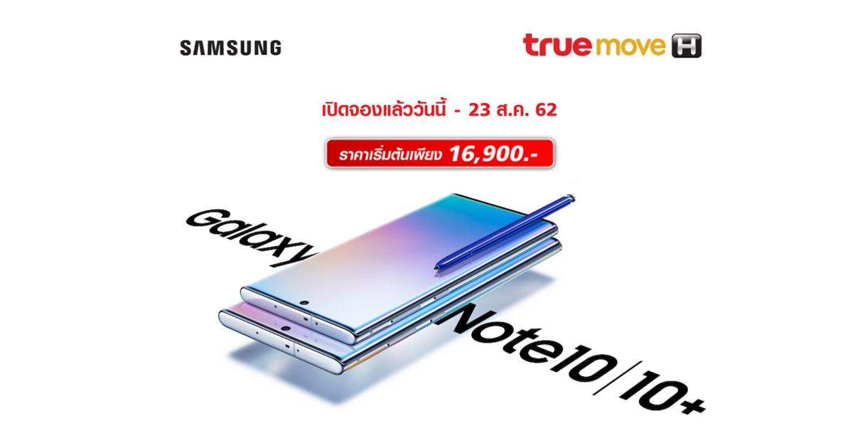 pre-order-TrueMove-H-Samsung-Galaxy-Note-10-cover