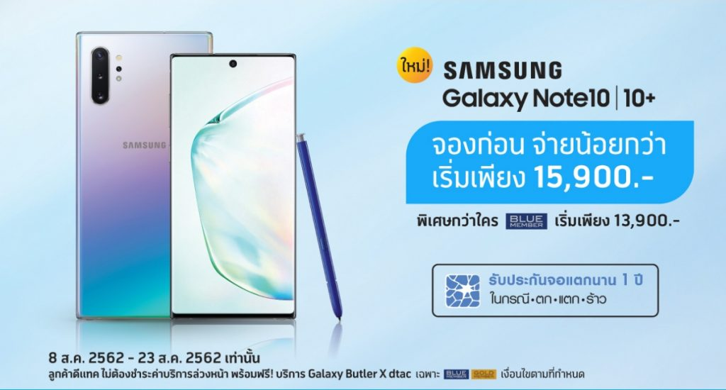 pre-booking dtac Samsung Galaxy Note 10
