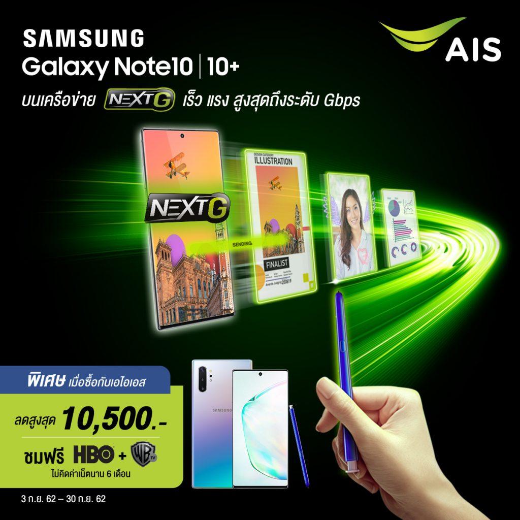 รับส่วนลดสูงสุด 10,500 บาท เมื่อซื้อ Samsung Galaxy Note10, Note10+ จาก AIS พร้อมรับชมคอนเทนต์ระดับโลก HBO และ Warner TV ไม่คิดค่าเน็ตนาน 6 เดือน