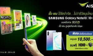 AIS Samsung Galaxy Note 10 Note 10+