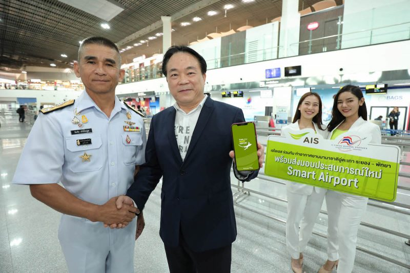 Smart Airport