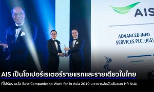 AIS HR Asia best companies to work for in asia 2019