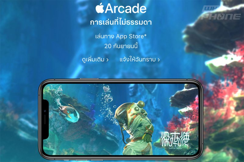 Apple Arcade ประเทศไทย