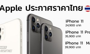 ราคา ไทย iPhone 11 iPhone 11 Pro iPhone 11 Pro Max