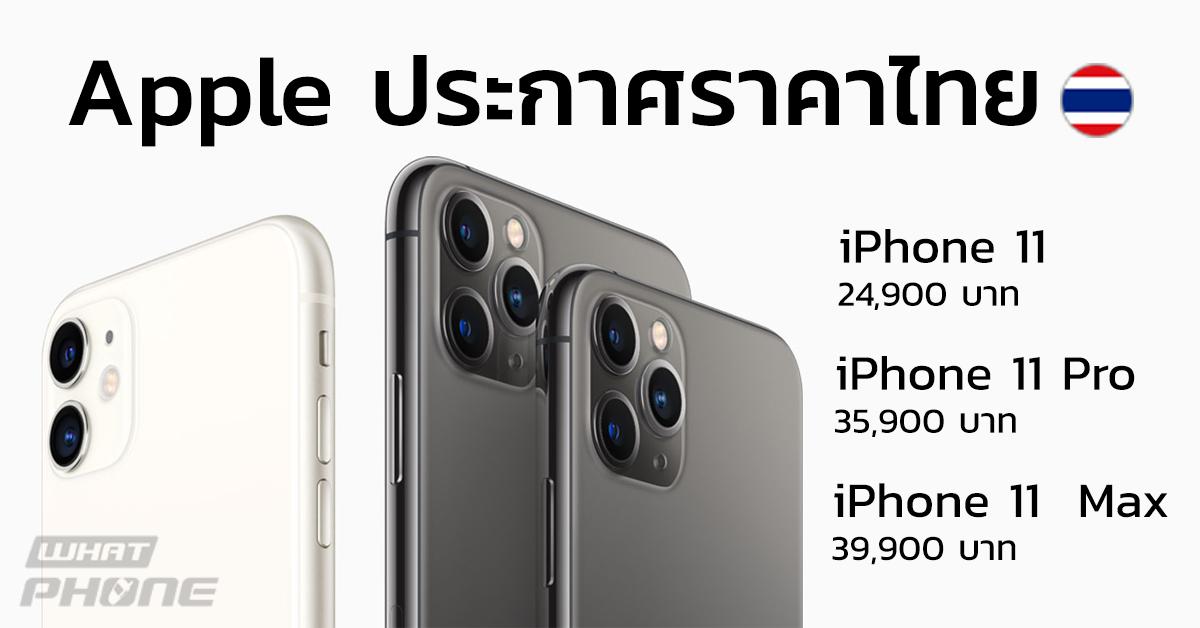 ราคา ไทย iPhone 11 iPhone 11 Pro iPhone 11 Pro Max