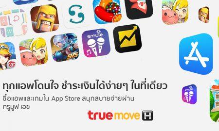 Carrier Billing for App Store Purchase truemove h