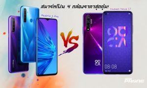 Realme 5 Pro กับ Huawei Nova 5T