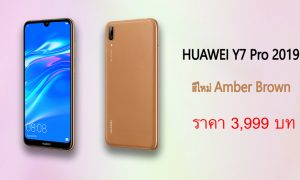 HUAWEI Y7 Pro 2019 New Color Amber Brown ราคาใหม่