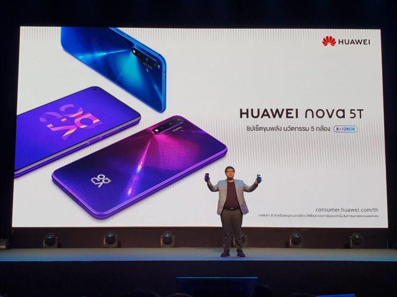 Huawei Nova 5T เปิดตัวในไทย