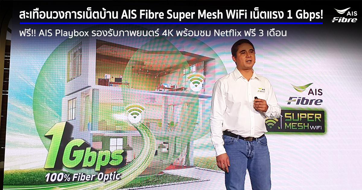 สะเทือนวงการเน็ตบ้าน AIS Fibre แพ็ค Super Mesh WiFi เน็ตแรง