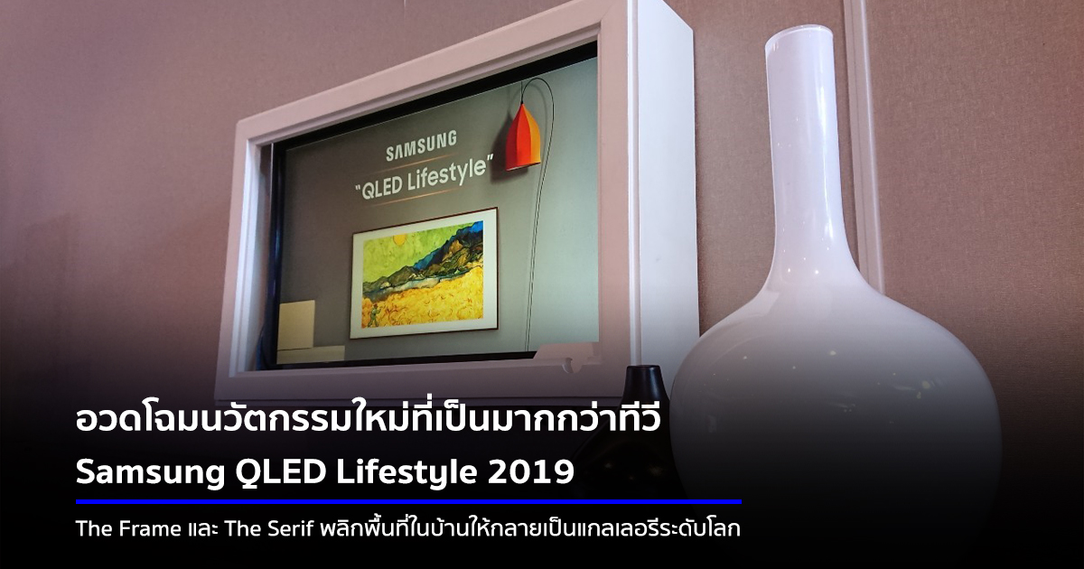 Samsung QLED Lifestyle 2019 The freame and The Serif