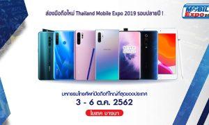 thailand mobile expo 2019 วันที่ 3-6 ต.ค.