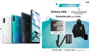 The Samsung Galaxy A50s pre-order promotion