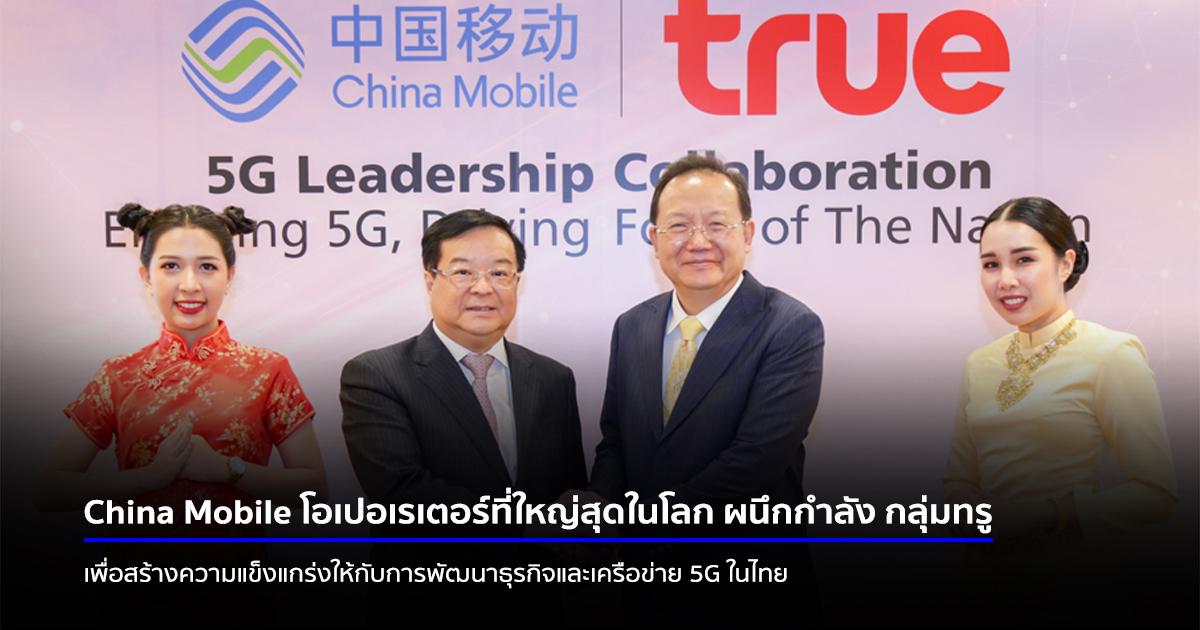 True Corp x China Mobile 5G Leadership 2019