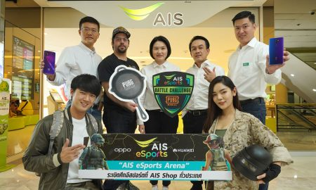 AIS eSports Arena ที่ AIS Shop ทั่วประเทศ รองรับการเติบโตตลาดอีสปอร์ต จัดโดดร่มออนไลน์ PUBG Mobile