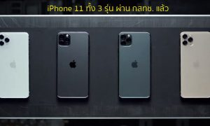 iPhone 11 ผ่าน กสทช
