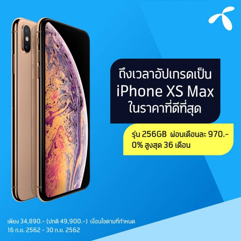 dtac best-deal iphone xs max september 2019