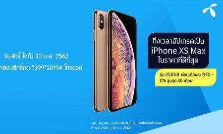dtac best-deal iphone xs max september 2019