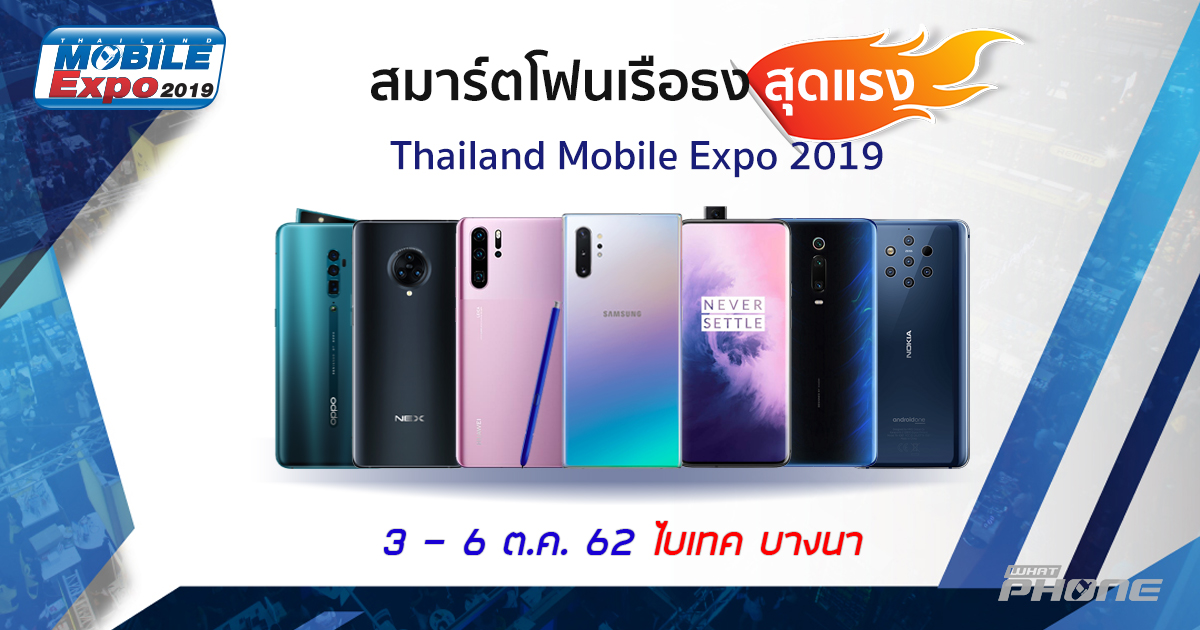 สมาร์ตโฟนเรือธง TME 2019