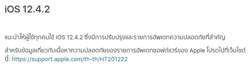 iOS 12.4.2 TH