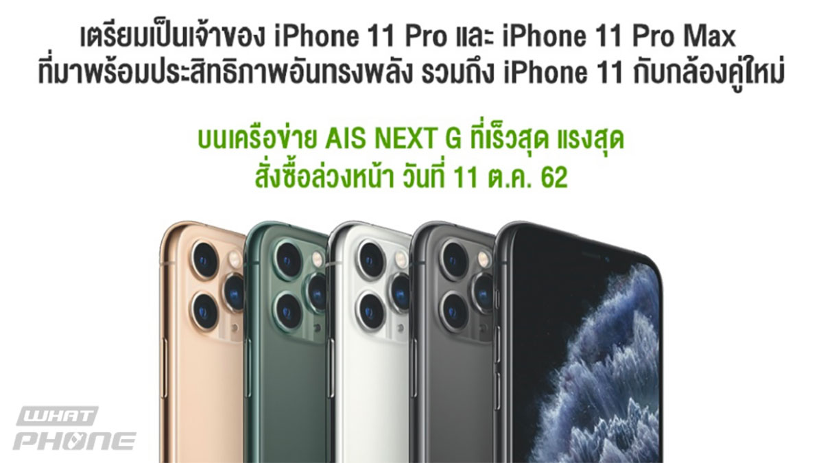 iPhone 11 iPhone 11 Pro iPhone 11 Pro Max AIS