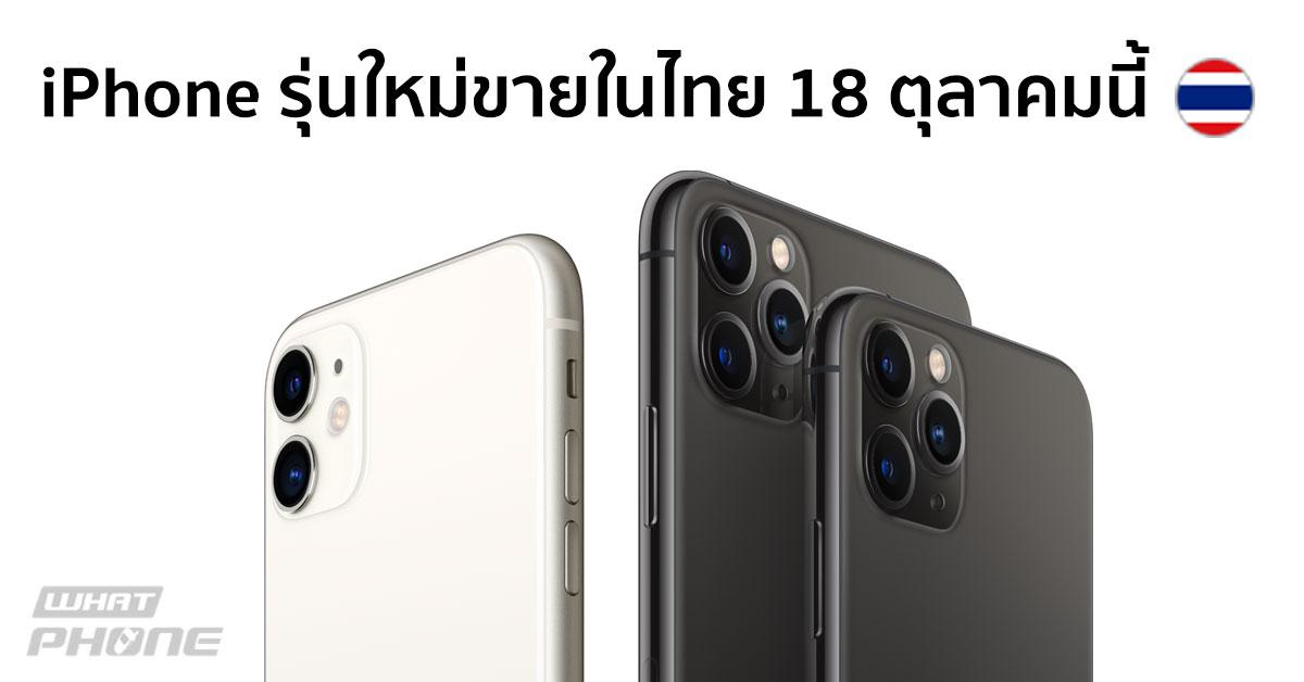 iPhone 11, iPhone 11 Pro และ iPhone 11 Pro Max ขายในไทย 18 ตุลาคมนี้