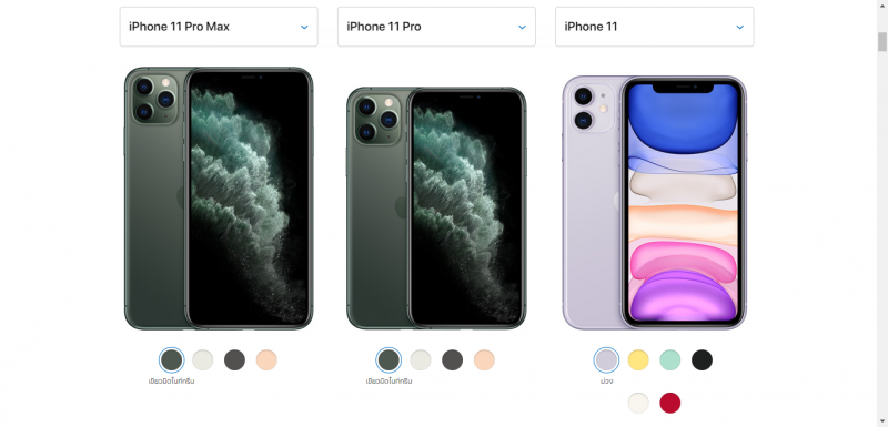 iPhone 11 ตัวไหนดี