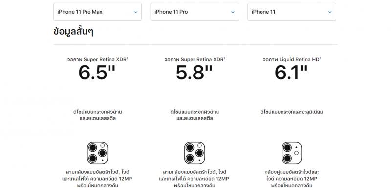 iPhone 11 pantip