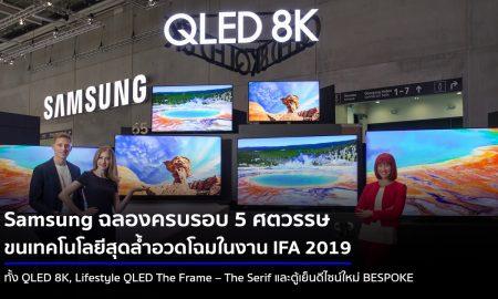 IFA 2019 Samsung