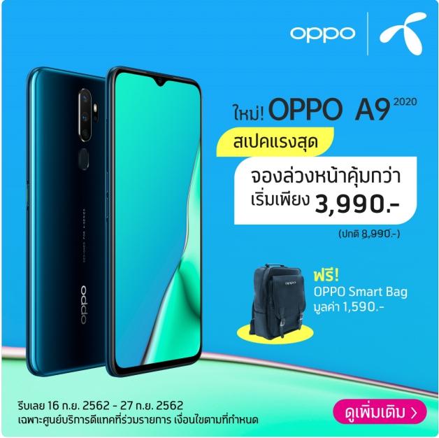 จอง OPPO A9 2020 กับ dtac