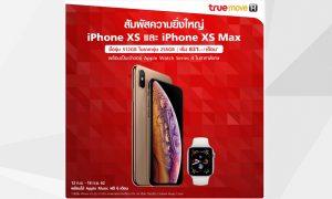 truemove-h-pro-iphone-xs-max-september-2019