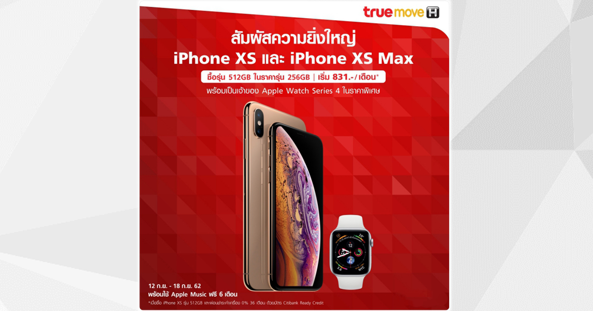 truemove-h-pro-iphone-xs-max-september-2019