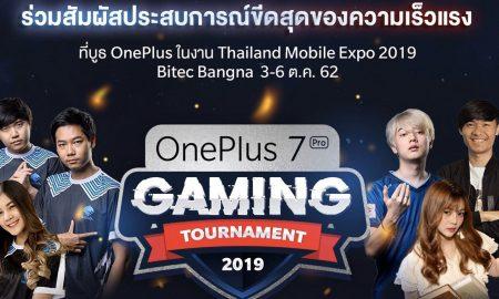 OnePlus 7 Pro Gaming Tournament