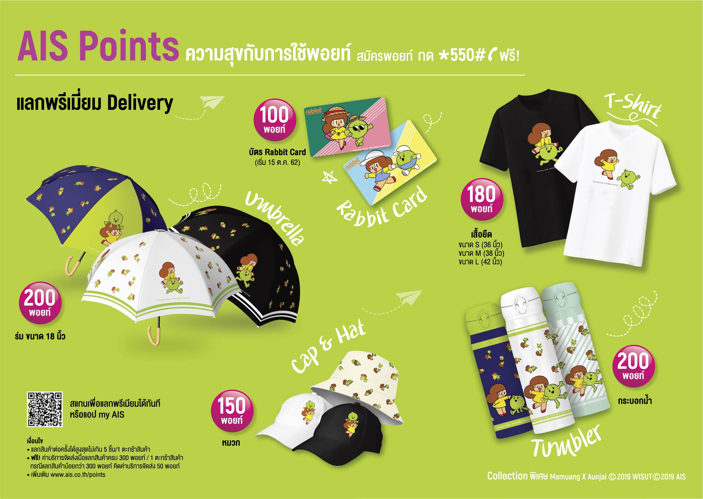 AIS Points MAMUANG x UnJai Limited Edition