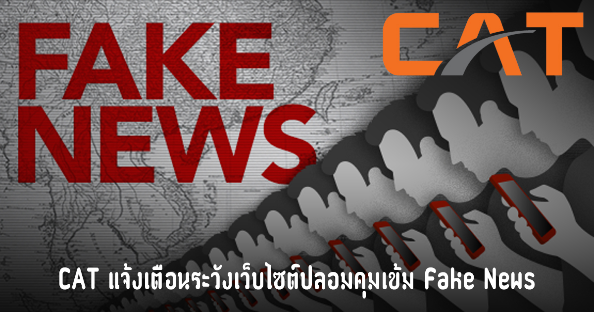 CAT warns of websites Fake News to support DE