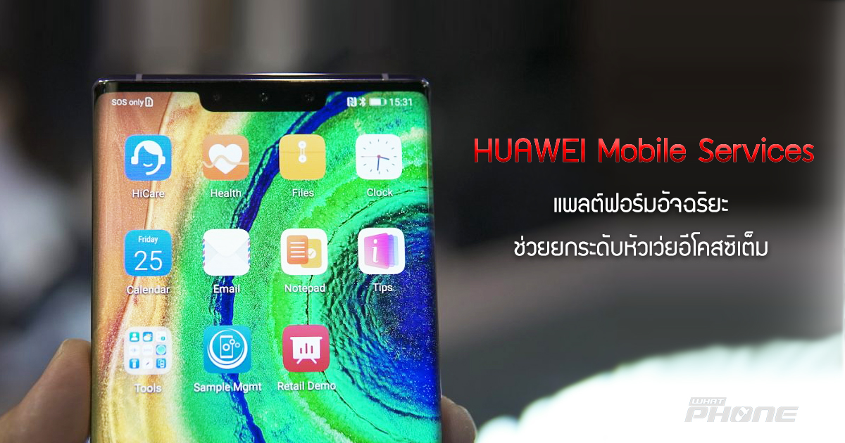 Get to know Huawei Mobile Services HMS