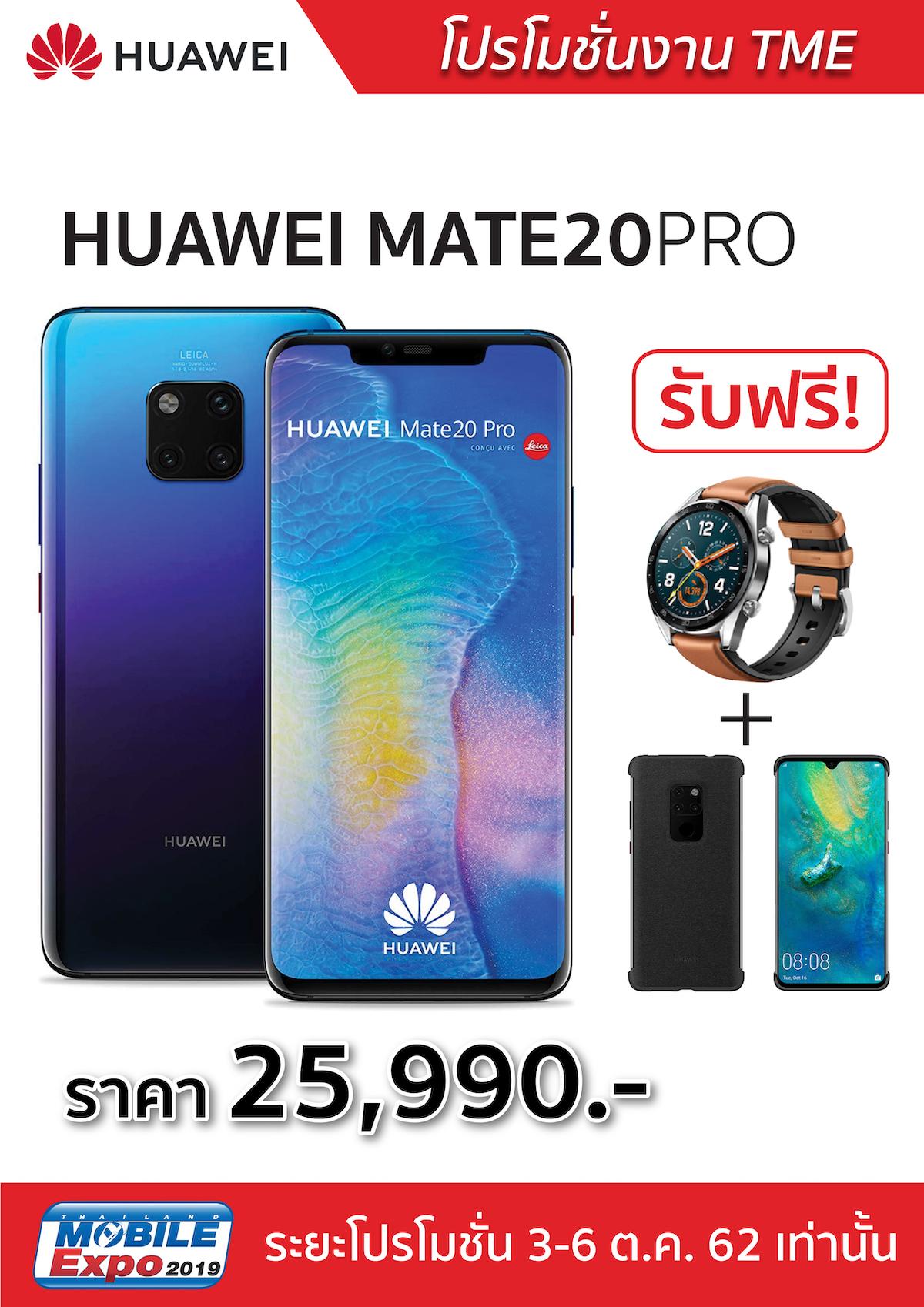 โปรโมชั่น Huawei ในงาน Mobile Expo 2019 วันที่ 3-6 ต.ค. ที่ ไบเทค บางนา