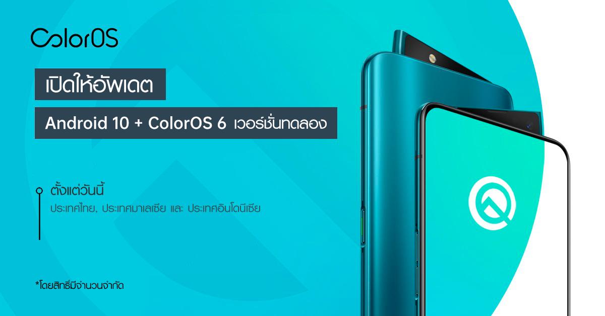 OPPO Android 10 ColorOS beta