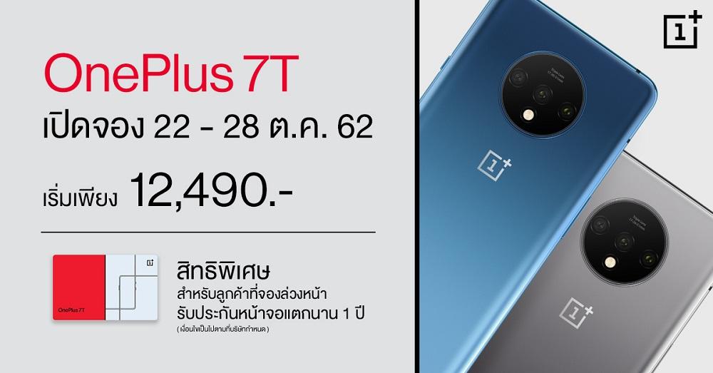 OnePlus 7T Pre sale