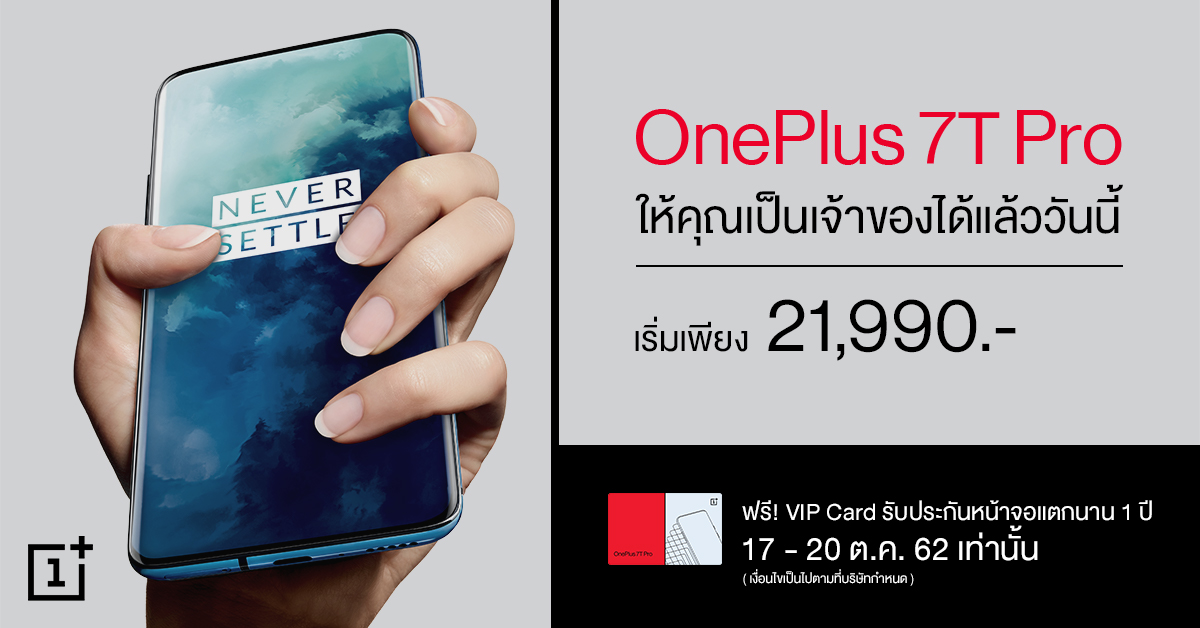 OnePlus 7T Pro first sale in thailand