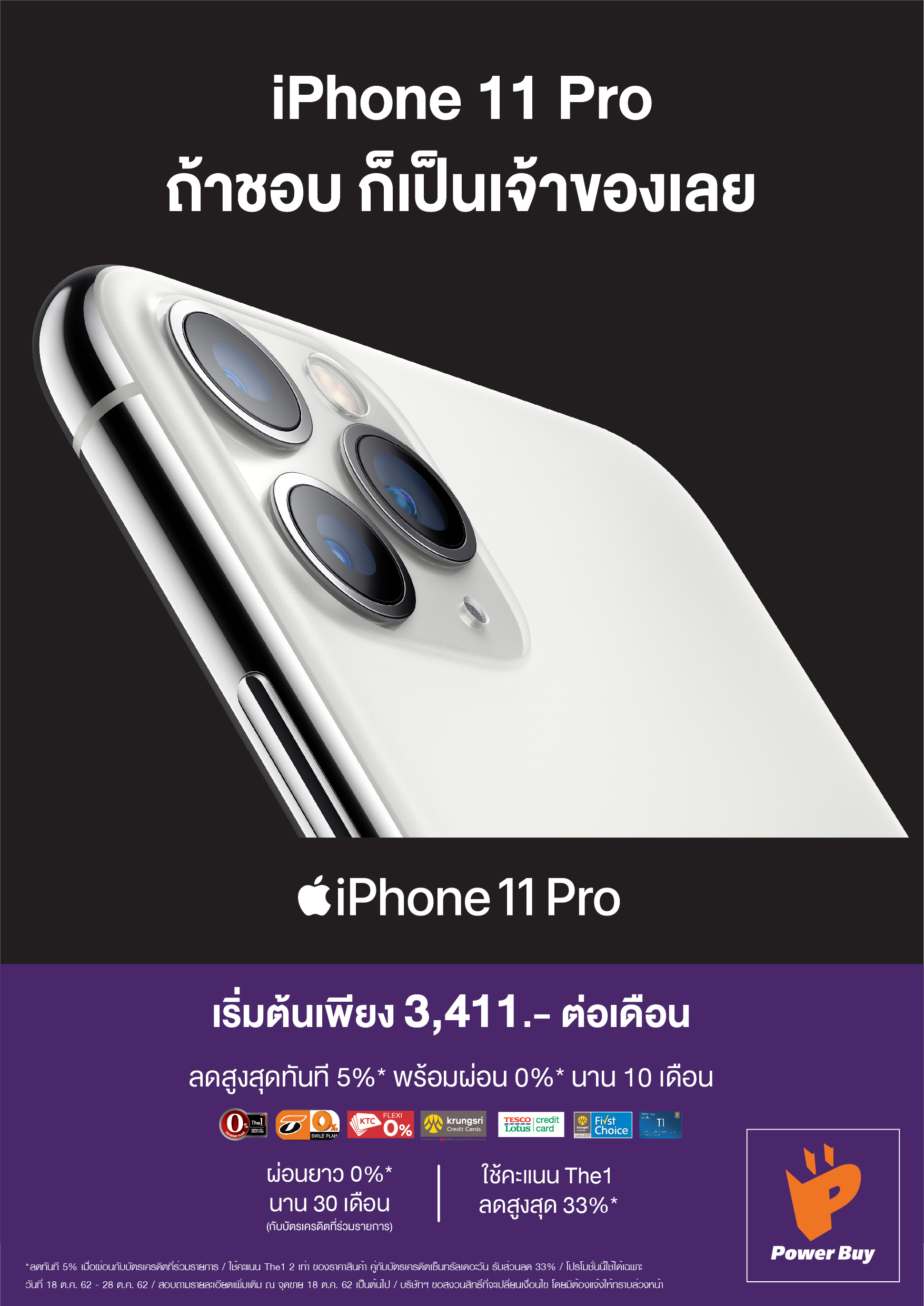 PWB_iPhone 11 _Pre-order photo 1