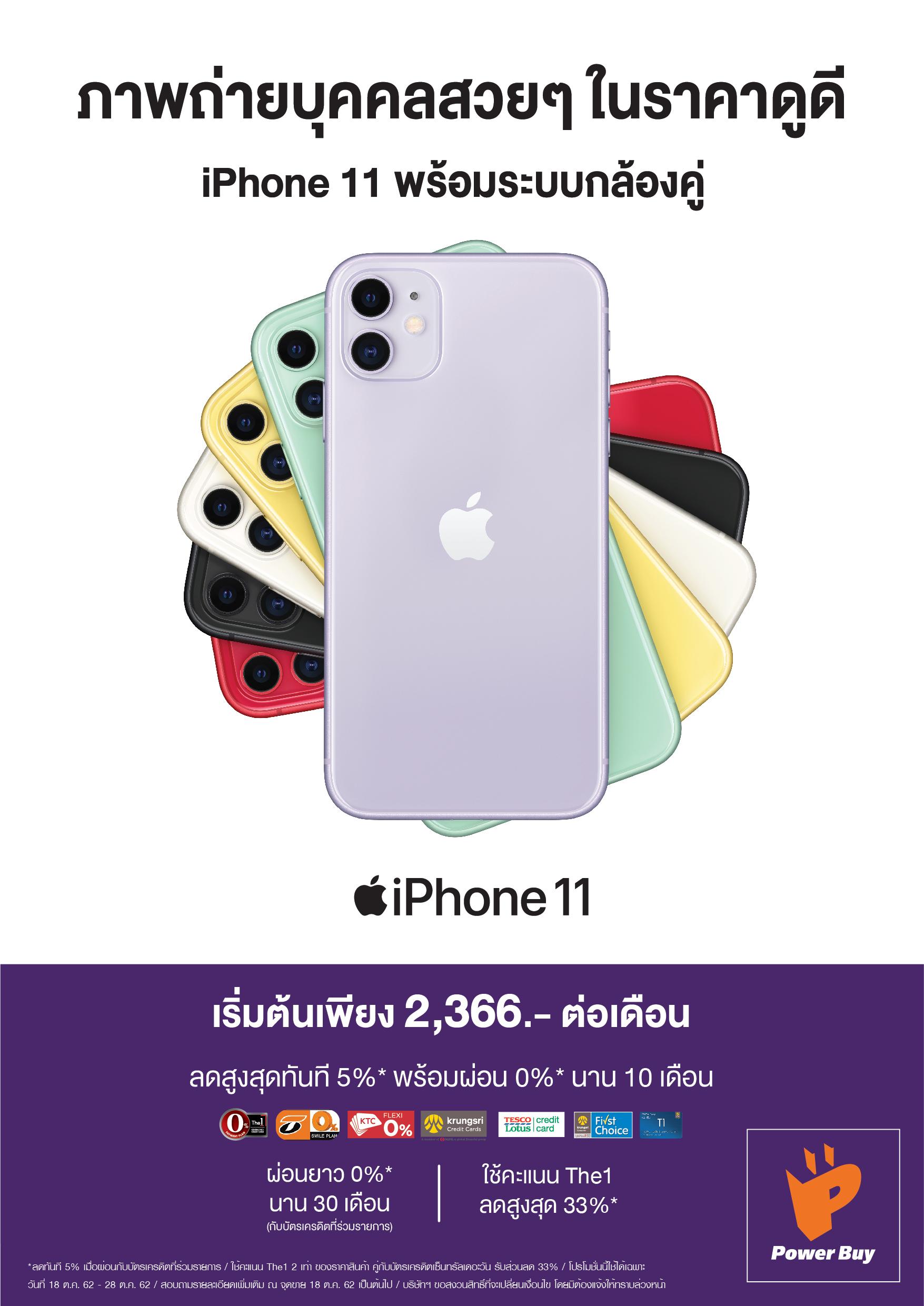 PWB_iPhone 11 _Pre-order photo 2